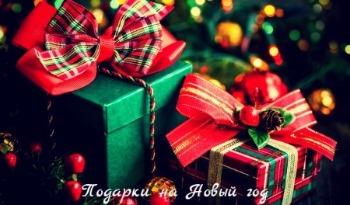 Обязательно ли дарить подарки на Новый год