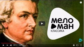 Эффект Моцарта - лечебная музыка