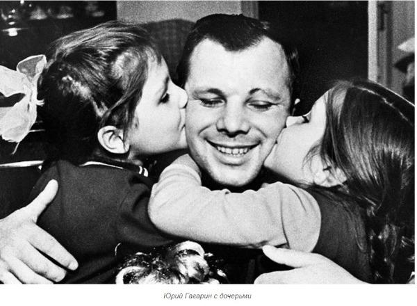 Первый космонавт Юрий Гагарин с дочерьми