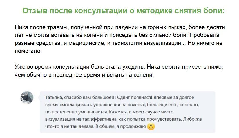 отзыв на консультацию Татьяны Овчинниковой по снятию боли