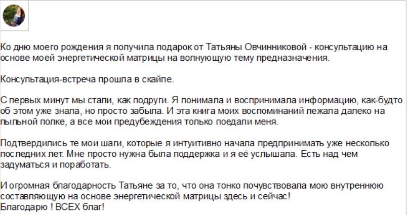 Консультация Татьяны Овчинниковой