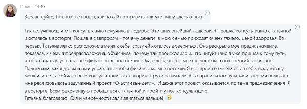 Отзыв на консультацию Татьяны Овчинниковой