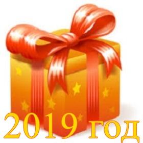 что готовит 2019 год, Консультация Татьяны Овчинниковой