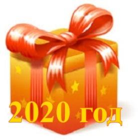 2020 год что ждет в